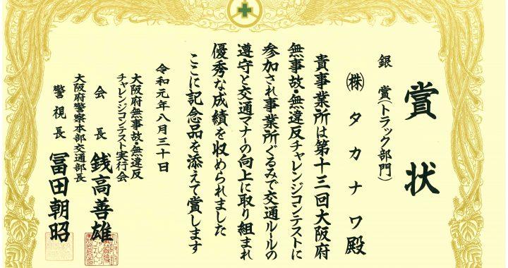 交通事故無事故・無違反チャレンジコンテスト銀賞受賞